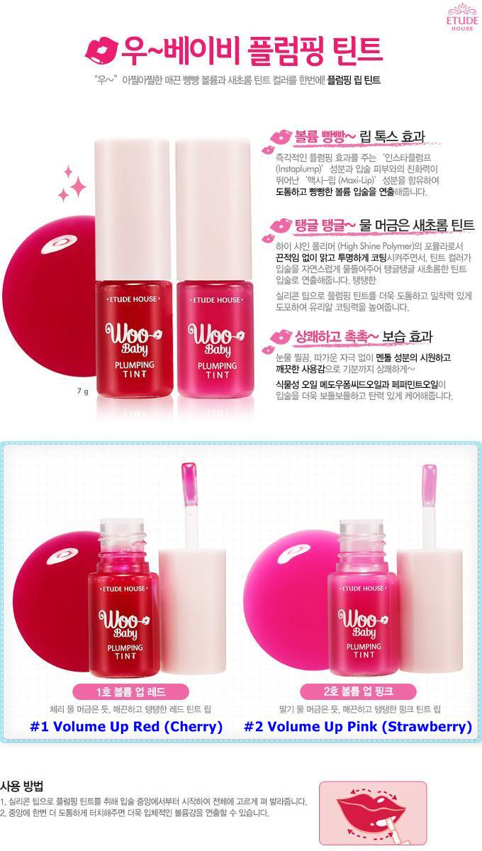 [Etude House] Son bóng Woo Baby Plumping Tint 7g